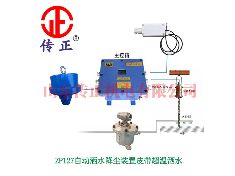 ZP127矿用自动洒水装置---皮带机防火降尘喷雾装置