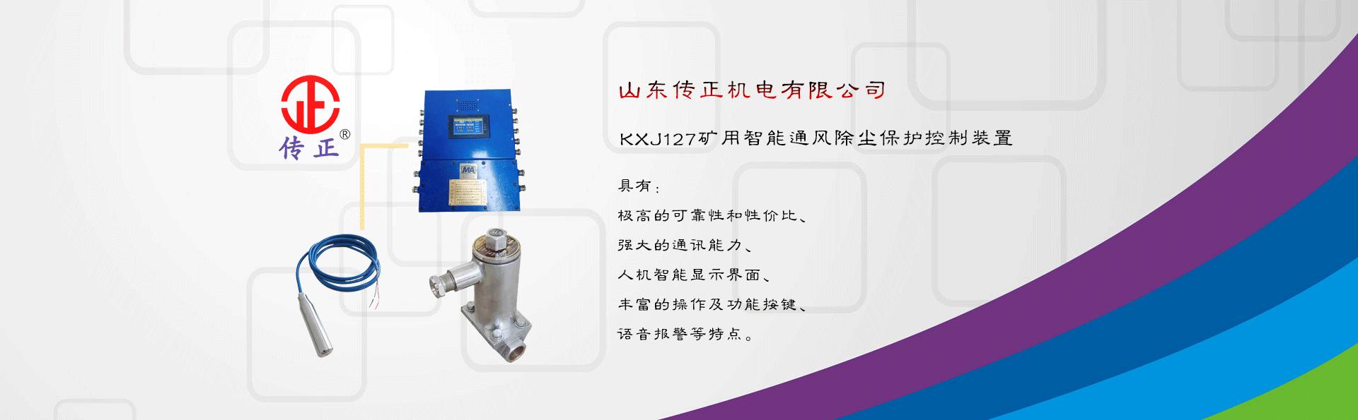KXJ127矿用智能通风除尘保护控制装置