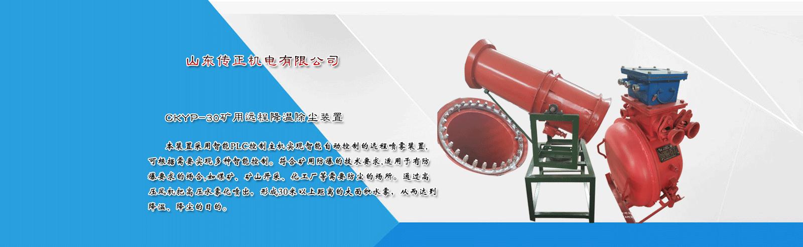 CKYP-30矿用远程降温除尘装置