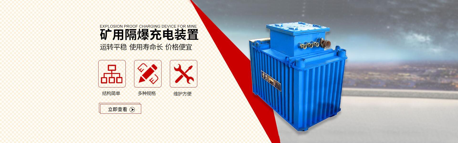 矿用隔爆充电装置